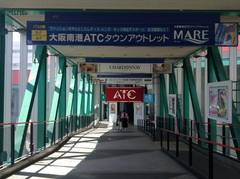 大阪南港ATC