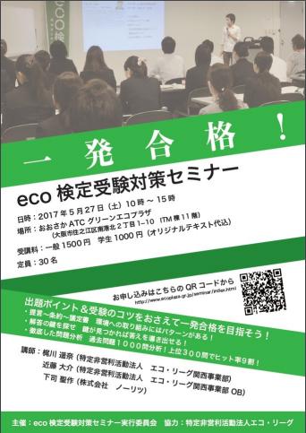 eco検定セミナーチラシ
