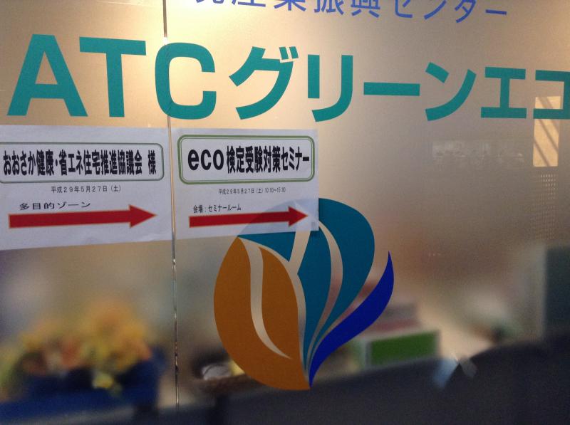 eco検定受験対策セミナー(2017年5月27日、大阪会場)の感想