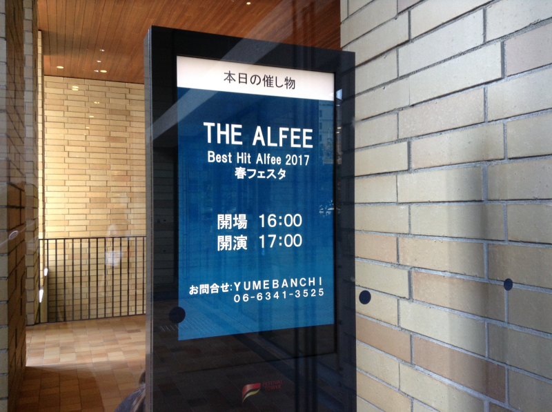 2017年6月4日THE ALFEE大阪