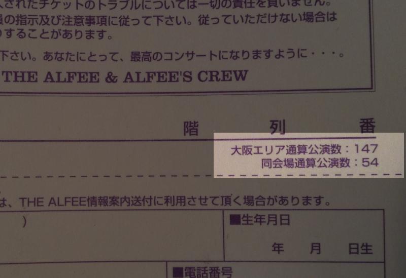 THE ALFEE 2017春フェスタスペシャルチケット大阪