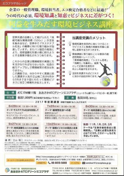 エコプラザ大阪セミナーチラシ