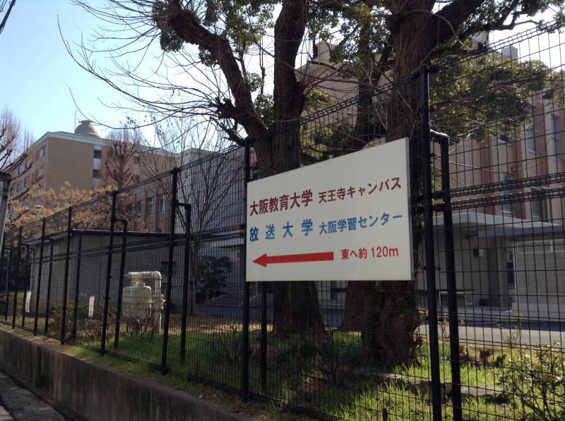 放送大学 大阪学習センター
