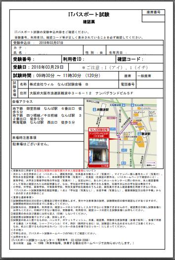 ITパスポート試験 確認票