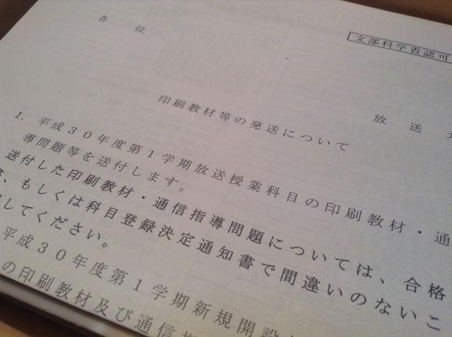 印刷教材等の発送について(注意事項)