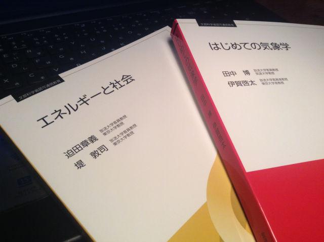 放送大学テキスト