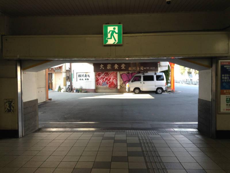 JR寺田町南口