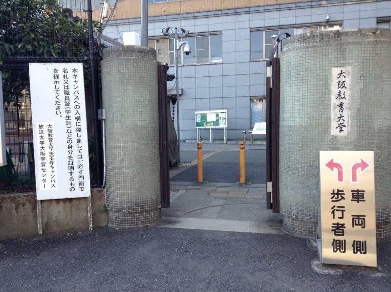 大阪教育大学の門
