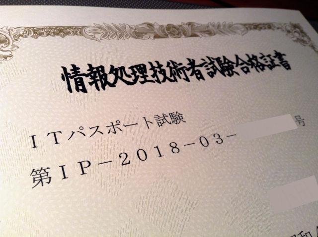 Iパス合格証書
