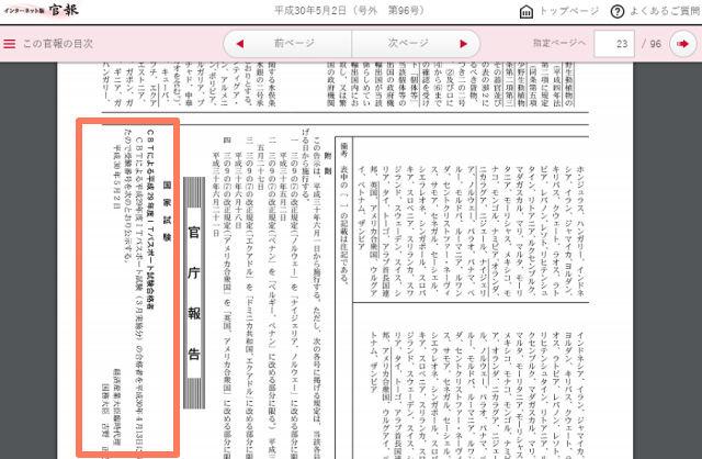 官報 ITパスポート合格発表