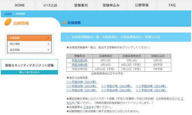 ITパスポート合格発表