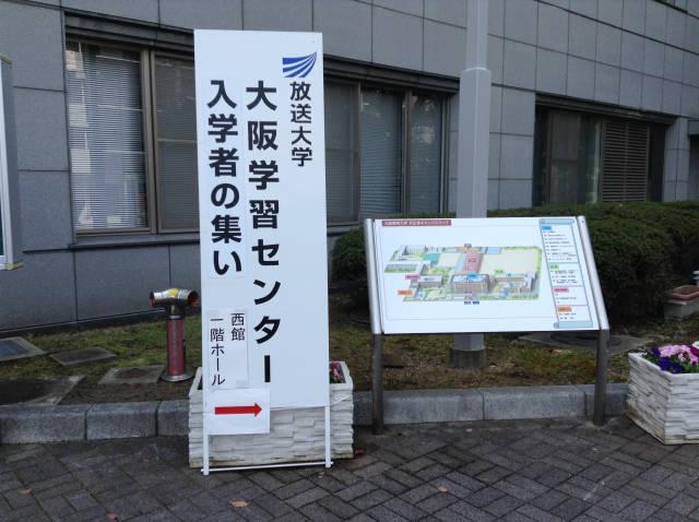 参加者や服装は?放送大学(大阪学習センター)の入学式の模様をレポート!