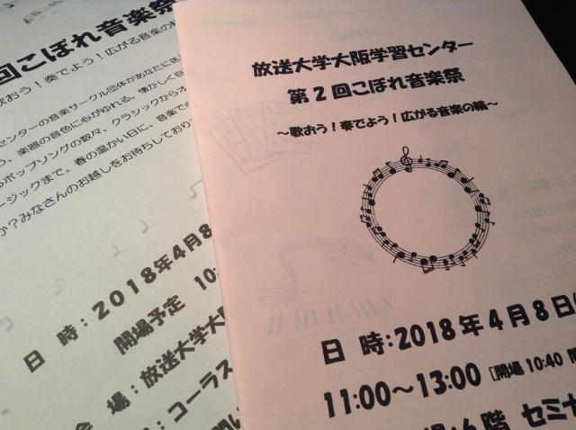 放送大学大阪学習センター 音楽祭パンフレット