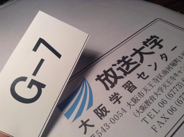 放送大学入学式 座席番号