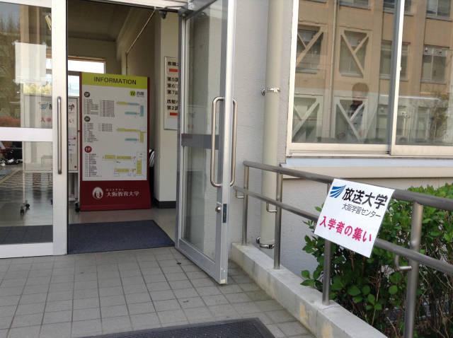 大阪教育大学 西館1階ホール入口