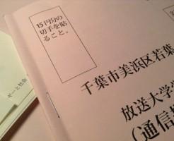 15円分の切手を貼付する欄
