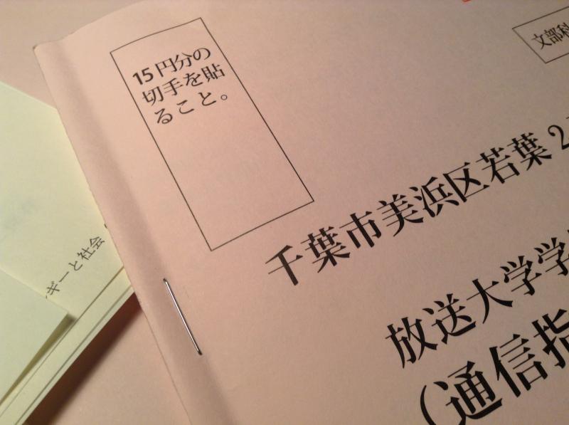15円切手はどこで買えるのか?放送大学の通信指導を郵送で提出した