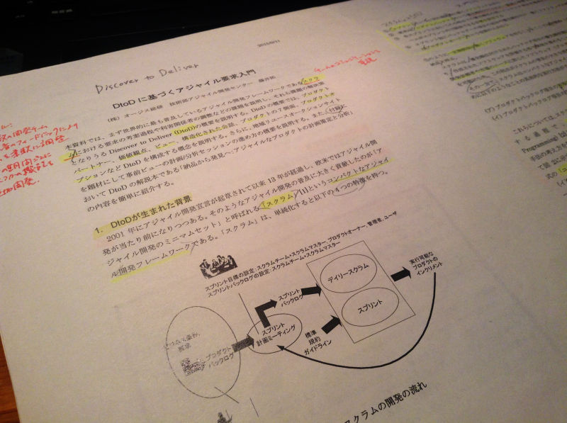 DtoD手法に基づくアジャイル要求