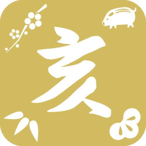 素材屋小秋 亥文字のイラスト(金)