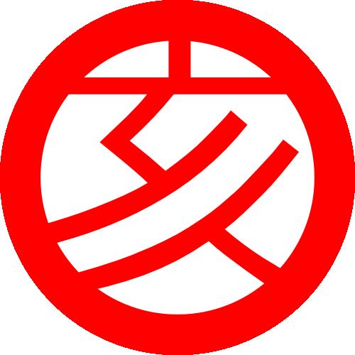 2019年の干支「亥」文字の無料イラスト