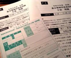 2019年秋期の基本情報問題冊子と受験票