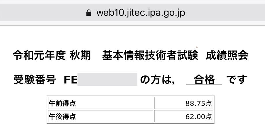 令和元年(2019年)度秋期の基本情報技術者試験に合格しました